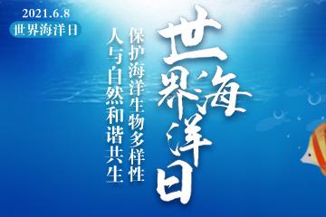 海报|2021.06.08世界海洋日