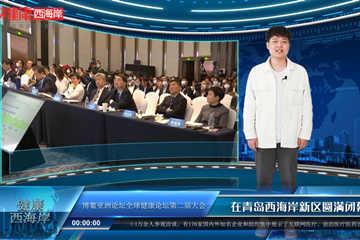 Xin视频|健康西海岸(第二期)