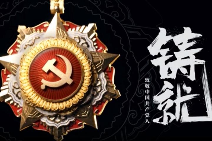 时政微纪录丨铸就——致敬中国共产党人