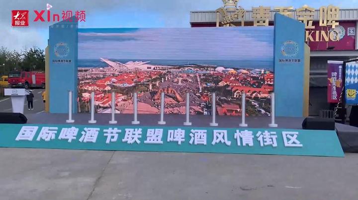 Xin视频 国际啤酒节联盟啤酒风情街区开街