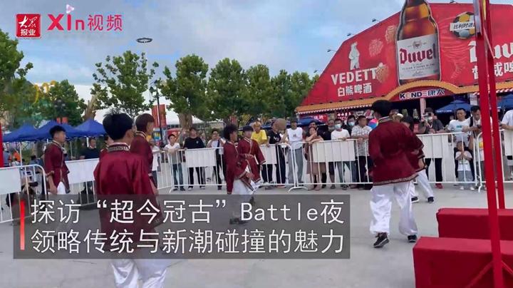"Xin视频 探访""超今冠古""Battle夜 领略传统与新潮碰撞的魅力"