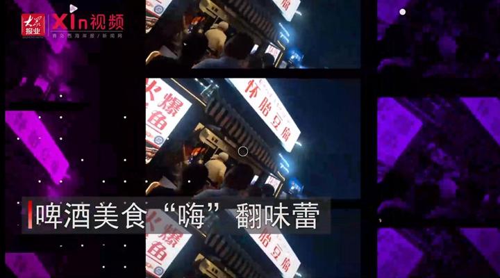 "Xin视频 啤酒美食""嗨""翻味蕾"