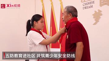 Xin视频|五防教育进社区 共筑青少年安全防线
