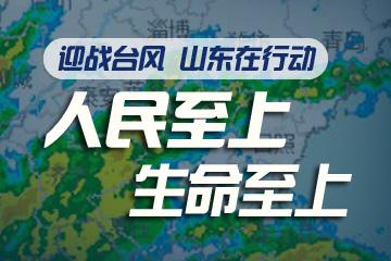 长图 迎战台风,山东在行动