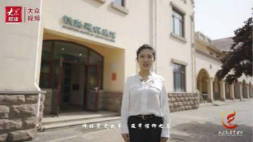 每天党史2分钟·山东高校辅导员讲党史 孟广婷:胶济铁路的百年记忆