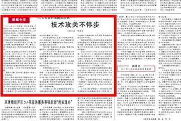 山东省港口集团张连钢——技术攻关不停步