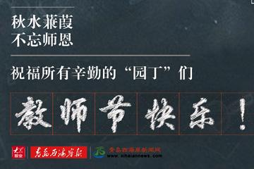 海报 2021.09.10教师节