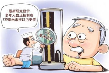 最新研究:老年人血压控制在130毫米汞柱以内更佳
