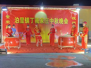 泊里镇:乡村迎中秋晚会 唱响振兴好声音