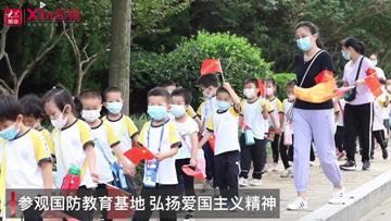Xin視頻 參觀國防教育基地,弘揚愛國主義精神