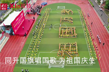 Xin視頻 同升國旗 同唱國歌