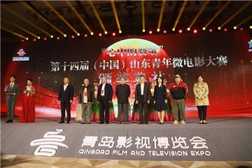 聚焦影博会|第十四届(中国)山东青年微电影大赛颁奖典礼在新区举行