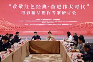 聚焦影博会|专家研讨!共话中国电影精品创作