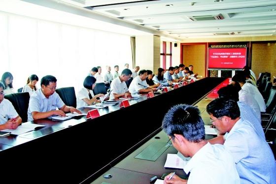 全区各部门各单位第一时间对开展主题教育进行部署安排