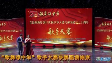 """第378期 """"歌舞頌中華""""歌手大賽決賽結束"""