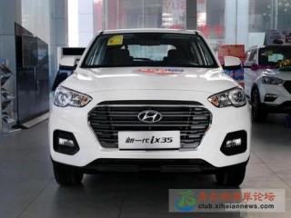 北京現代ix35,最新價格2019款怎么樣?