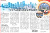 青岛西海岸新区新型城镇化走在前列