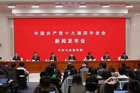 中国共产党十九届四中全会新闻发布会