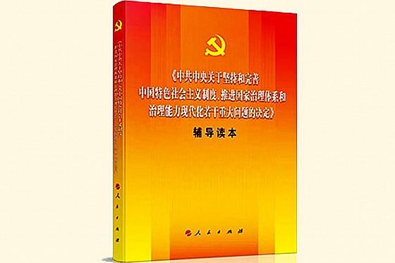 党的十九届四中全会精神学习辅导材料出版