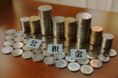 購房提公積金1月10日起可自行辦理