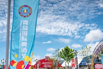 一图速览|第30届青岛国际啤酒节活动安排
