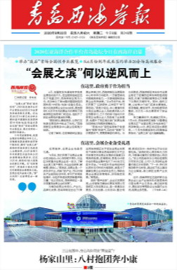 青岛西海岸报