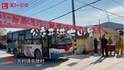 Xin视频|公交开进大山