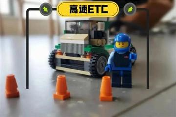 交通运输部启动城市ETC停车试点