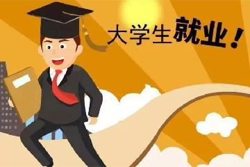 人社部:加大社保補貼 支持畢業生平臺就業