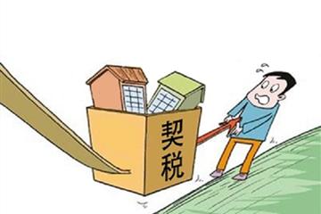 房地產開發商不得代收代繳契稅