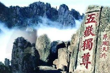 泰山景區:暫停銷售三個時段的門票