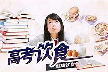 高考期间如何科学饮食?情绪紧张怎么办?专家来支招