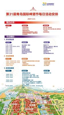 第31届青岛国际啤酒节每日活动安排(8.5-8.8)