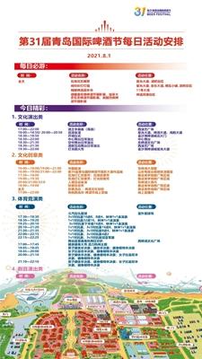 第31届青岛国际啤酒节每日活动安排(8.1-8.4)