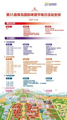 第31届青岛国际啤酒节每日活动安排(7.24-7.27)