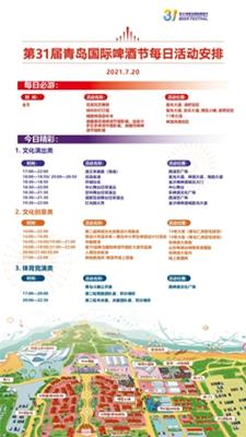 第31届青岛国际啤酒节每日活动安排(7.20-7.23)