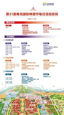 第31届青岛国际啤酒节每日活动安排(7.16-7.19)