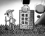 """西海岸新区:防贫险让农户吃下""""定心丸"""""""