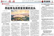 西海岸新区:昂起青岛高质量发展的龙头