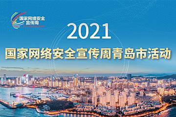 2021年国家网络安全宣传周青岛市活动