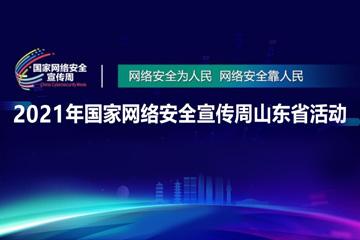 2021年国家网络安全宣传周山东省活动
